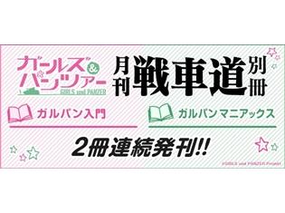 『ガールズ&パンツァー劇場版』入門・マニアックスのファンブック2冊と戦車型ネックレスが予約開始!