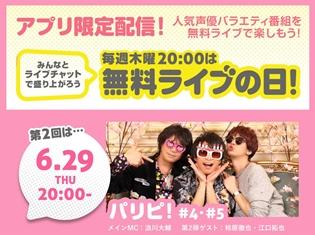 柿原徹也さん、江口拓也さんをゲストに迎えたバラエティ番組『パリピ!』#4、#5が、6月29日に無料ライブ配信!