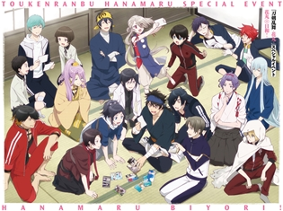 『刀剣乱舞-花丸-』スペシャルイベントDVDが歴代3作目のアニメイベント作総合首位に! 7/3付オリコン週間DVDランキング発表