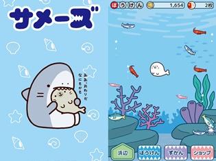 フロンティアワークスより、ゆるくてシュールなカジュアルゲームアプリ『サメーズ』がリリース開始!