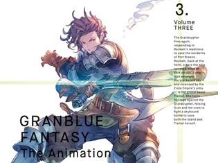 アニメ『GRANBLUE FANTASY 』BD&DVD Vol.3が発売! 特典はSSレア1回以上確定アニメレジェンド10連ガチャチケット