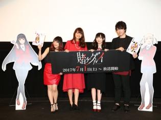 早見沙織さん、田中美海さんら声優陣が白熱の心理バトル!? 7月スタートのTVアニメ『賭ケグルイ』先行上映会をレポート
