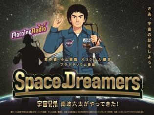 『宇宙兄弟』原作者オリジナル脚本のプラネタリウム作品が上映決定! 声の出演は、平田広明さん・沢城みゆきさんに