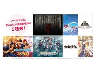 『キンプリ』『あんスタ』『ツキウタ。』など5作品がラインナップ! 「ANiUTa(アニュータ)」×アニメイトコラボキャンペーンの開催が決定