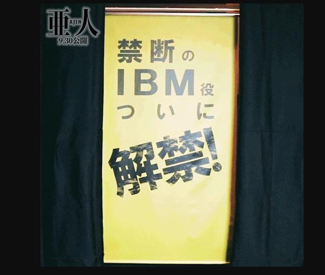 映画『亜人』IBM役は誰? ヒントのGIF動画が公開