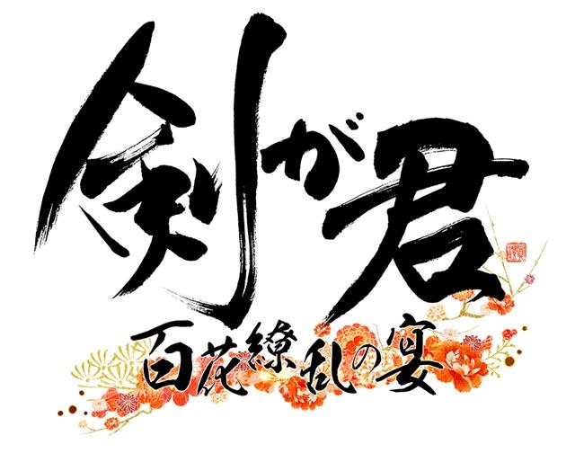 『剣が君』初の単独イベント開催&新作ドラマCDが発売決定!