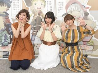 心温まる冒険ファンタジーは仮の姿!? 富田美憂さん、伊瀬茉莉也さん、井澤詩織さんら声優陣が『メイドインアビス』先行上映会でリコ飯に期待を寄せる