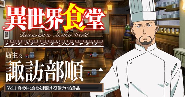 『異世界食堂』諏訪部順一さんが「飯テロ」作品についてアツく語る
