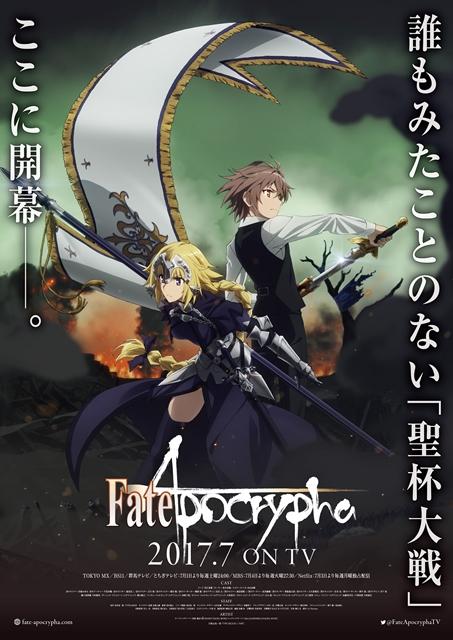 TVアニメ『Fate/Apocrypha』と「INDEPENDENT」のコラボが実現!ルーラーと赤のセイバーをイメージした腕時計が完全受注生産限定で発売-2
