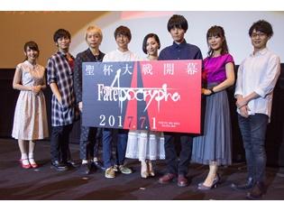 夏アニメ『Fate/Apocrypha』連続2クールで放送決定!花江夏樹さん、内山昂輝さん、諏訪部順一さんら声優陣登壇の上映会にて発表