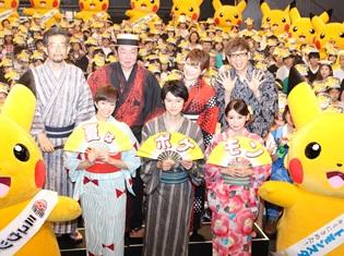 山ちゃん&レイモンドのツーショットも! 山寺宏一さん、松本梨香さんの20年前の写真を大公開!『劇場版ポケットモンスター キミにきめた!』完成披露試写会をレポート