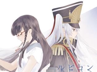 三月のパンタシアが歌う『レクリエイターズ』第2クールEDテーマシングルより、アニメジャケット公開