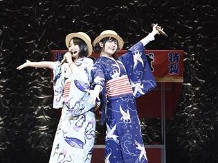プチミレディ(悠木碧さん・竹達彩奈さん)が、艶やかな浴衣姿で登場! 舞浜アンフィシアターにて夏祭りイベントを開催