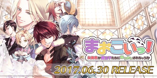 新作乙女ノベルゲーム『まおこいっ!』のリリースが開始!