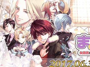 新作乙女ノベルゲーム『まおこいっ!』のリリースが開始! 事前登録人数4,000人突破を記念した、特別キャンペーンも実施中!