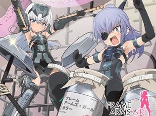 TVアニメ『フレームアームズ・ガール』のキャラクターソング第3弾より、山村響さん、樺山ミナミさんのコメントが到着!