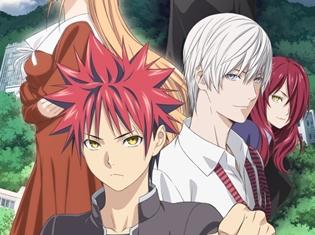 TVアニメ第3期『食戟のソーマ 餐(さん)ノ皿』より、最新PV公開! 今後登場する「遠月十傑」の姿も!?