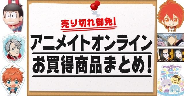 アニメイトオンライン、セール中の人気アニメグッズまとめ!