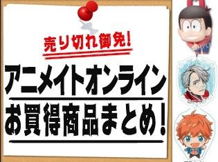 売り切れ御免! アニメイトオンライン、セール中のアニメグッズを紹介!