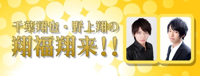 千葉翔也さんと野上翔さんによるラジオ新番組が配信開始!