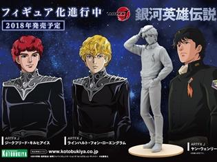大人気SFアニメ『銀河英雄伝説』がARTFX Jシリーズで遂にフィギュア化!! 2018年発売予定!