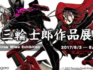 『刀剣乱舞』『FGO』などのゲームキャラクターデザインを手掛けた三輪士郎さん初の個展がpixiv Zingaroにて開催!