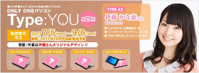 声優オリジナルパソコン「Type:YOU」第29弾が受注開始!