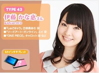 伊藤かな恵さんがあなたの名前を、あなたの好きなセリフを個別収録してお届け! 声優オリジナルパソコン「Type:YOU」第29弾が7月5日より受注開始!