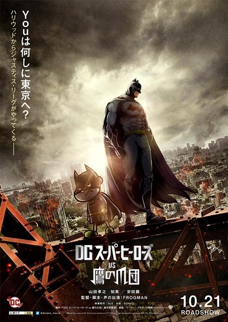 DCスーパーヒーローズvs鷹の爪団