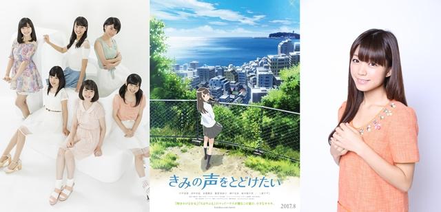 ▲NOW ON AIR (左)、三森すずこ(右)