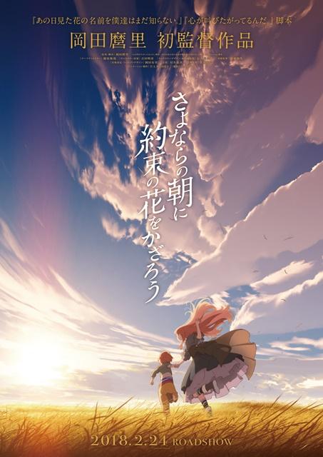 『あの花』『ここさけ』の岡田麿里さん初監督作品が公開決定