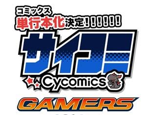 Cygamesがおくるコミックス「サイコミ」創刊を記念し、ゲーマーズにて特典施策や店頭抽選会が開催決定! イベントには佐藤亜美菜さんが登壇