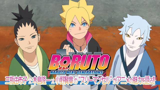 『BORUTO-ボルト- NARUTO NEXT GENERATIONS』のエンディングテーマを歌う「わくわくバンド」ってどんな人たち? ゲーム実況者わくわくバンドインタビュー-1