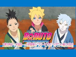 """TVアニメ『BORUTO-ボルト-』が第2クールに突入!三瓶由布子さん、木島隆一さん、小野賢章さんの""""スリーマンセル""""がアニメの魅力を語る!!"""