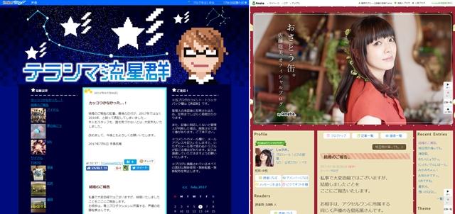 声優の寺島拓篤さんと佐藤聡美さんが、公式ブログで結婚を発表