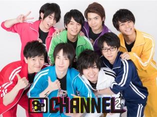 畠中祐さん、野上翔さん、八代拓さん、榎木淳弥さんも出演! DVD「8P channel 2」Vol.1~3発売記念イベント開催決定!