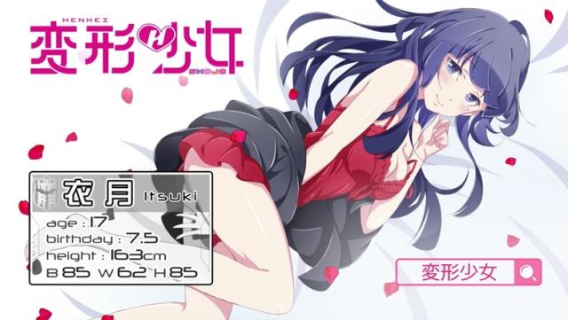 アニメ『変形少女』より第3話の花澤香菜さん演じる「衣月篇」が公開