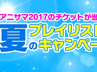 アニソン専門聴き放題サービス「ANiUTa」で、「アニサマ2017」のチケットが当たるキャンペーン&夏アニメ主題歌の最速先行配信が開始!