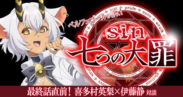 sin 七つの大罪-1