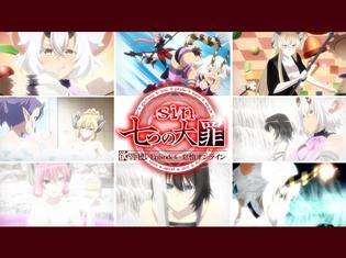 TVアニメ『sin 七つの大罪』欲望回想 第六話:ランジェリーアーマーでゲーム世界を大冒険!!