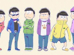 秋アニメ『おそ松さん』第2期放送記念に、6つ子勢揃いのスペシャルイベントが開催決定! 6つ子の新衣装第二弾も初解禁