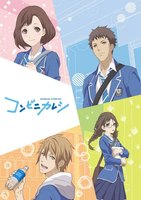 TVアニメ『コンビニカレシ』Blu-ray&DVD発売決定!
