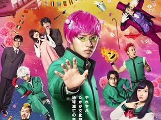 実写映画『斉木楠雄のΨ難』新ポスタービジュアルが公開! ポストカード付きの前売券が7月14日より発売決定