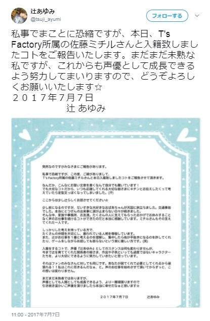 辻あゆみの画像-1