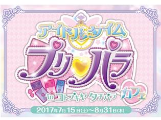 『アイドルタイムプリパラ』初のコラボカフェが立川の『KIT BOX -KOTOBUKIYA CAFE&DINER-』で7月15日より開催!
