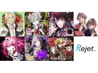 鳥海浩輔さん、近藤隆さんら豪華声優陣出演! Rejet大人気シチュエーションCDシリーズ8月発売タイトル情報を初公開