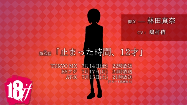 夏アニメ『18if』嶋村侑さん、2話に登場する「魔女」声優に決定