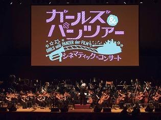オーケストラをバックに『ガルパン劇場版』を上映! 最終章の参加アーティスト情報も明らかにされた『ガールズ&パンツァー 劇場版』シネマティック・コンサートを速報レポート