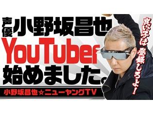 人気声優・小野坂昌也さんがYouTuberデビュー! チャンネル登録者数4万5千を超え、好調なスタートに