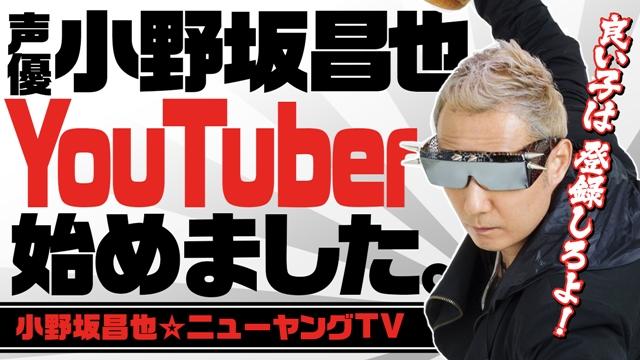 人気声優・小野坂昌也さんが、なんとYouTuberデビュー
